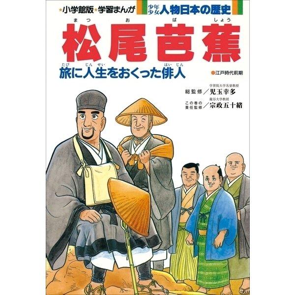 学習まんが 少年少女 人物日本の歴史 松尾芭蕉(小学館) [電子書籍]