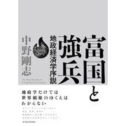 富国と強兵―地政経済学序説(東洋経済新報社) [電子書籍]