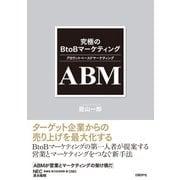 究極のBtoBマーケティング ABM(アカウントベースドマーケティング)(日経BP社) [電子書籍]