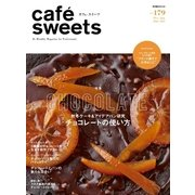 cafe-sweets(カフェスイーツ) vol.179(柴田書店) [電子書籍]