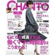 CHANTO(チャント) 2017年1月号(主婦と生活社) [電子書籍]