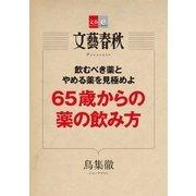 65歳からの薬の飲み方【文春e-Books】(文藝春秋) [電子書籍]