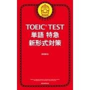 TOEIC TEST 単語特急 新形式対応(朝日新聞出版) [電子書籍]