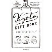 京都手みやげと贈り物カタログ(朝日新聞出版) [電子書籍]