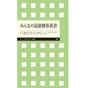 みんなの道徳解体新書(筑摩書房) [電子書籍]