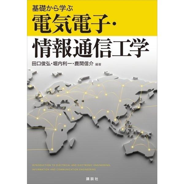 基礎から学ぶ電気電子・情報通信工学(講談社) [電子書籍]