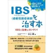 IBS(過敏性腸症候群)を治す本(法研) [電子書籍]