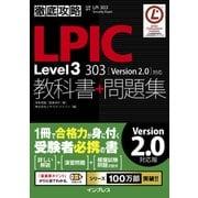 徹底攻略LPIC Level3 303教科書+問題集[Version 2.0]対応(インプレス) [電子書籍]