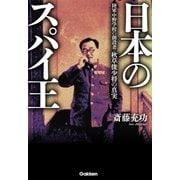 日本のスパイ王(学研) [電子書籍]