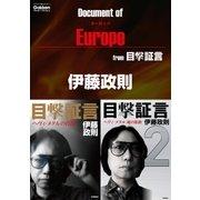 ドキュメント オブ ヨーロッパ from 目撃証言(学研) [電子書籍]