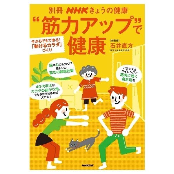 """""""筋力アップ""""で健康 今からでもできる!「動けるカラダ」づくり(NHK出版) [電子書籍]"""