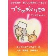 レシピ絵本 おいしい森のカノーさん(1) プチのおくりもの(ごきげんビジネス出版) [電子書籍]