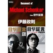 ドキュメント オブ マイケル・シェンカー from 目撃証言(学研) [電子書籍]