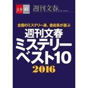 週刊文春ミステリーベスト10 2016【文春e-Books】(文藝春秋) [電子書籍]
