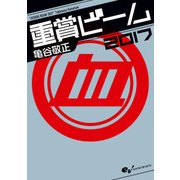 重賞ビーム 2017(KADOKAWA / エンターブレイン) [電子書籍]