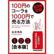 【合本版】100円のコーラを1000円で売る方法 全3巻収録(KADOKAWA) [電子書籍]