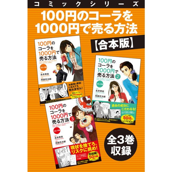 【合本版】コミックシリーズ 100円のコーラを1000円で売る方法 全3巻収録(KADOKAWA) [電子書籍]