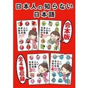 【合本版】日本人の知らない日本語 全4巻収録(KADOKAWA) [電子書籍]