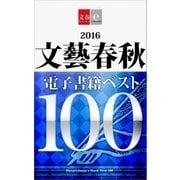 2016文藝春秋電子書籍ベスト100【文春e-Books】(文藝春秋) [電子書籍]