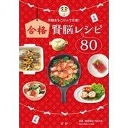 合格賢脳レシピ80(法研) [電子書籍]