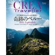 CREA Traveller 2017 Winter NO.48(文藝春秋) [電子書籍]