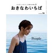 おきなわいちば Vol.56(光文堂コミュニケーションズ) [電子書籍]