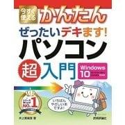 今すぐ使えるかんたん ぜったいデキます! パソコン超入門(Windows 10 Anniversary Update対応版) (技術評論社) [電子書籍]