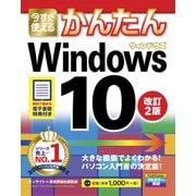 今すぐ使えるかんたん Windows 10 改訂2版 (技術評論社) [電子書籍]