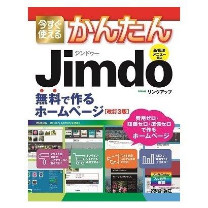 今すぐ使えるかんたん Jimdo 無料で作るホームページ[改訂3版] (技術評論社) [電子書籍]