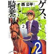 ゲス、騎乗前 2(KADOKAWA) [電子書籍]