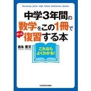 中学3年間の数学をこの1冊でざっと復習する本(KADOKAWA) [電子書籍]