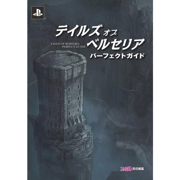 テイルズ オブ ベルセリア パーフェクトガイド(KADOKAWA Game Linkage) [電子書籍]
