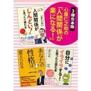 【3冊合本版】心屋仁之助の「人間関係が楽になる!」(KADOKAWA) [電子書籍]