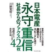 日本電産永守重信社長からのファクス42枚(プレジデント社) [電子書籍]