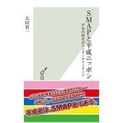 SMAPと平成ニッポン~不安の時代のエンターテインメント~(光文社) [電子書籍]