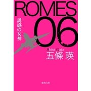 ROMES06 誘惑の女神(徳間書店) [電子書籍]
