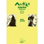 へうげもの TEA FOR UNIVERSE,TEA FOR LIFE. Hyouge Mono(23)(講談社) [電子書籍]