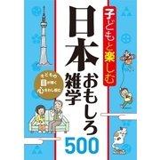 子どもと楽しむ 日本おもしろ雑学500(西東社) [電子書籍]