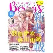 comic Berry's vol.10(スターツ出版) [電子書籍]