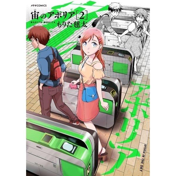 宙のアポリア(2)(フレックスコミックス) [電子書籍]