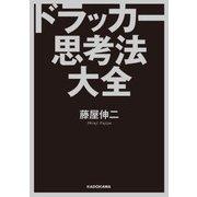 ドラッカー思考法大全(KADOKAWA) [電子書籍]