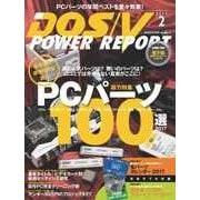 DOS/V POWER REPORT 2017年2月号(インプレス) [電子書籍]
