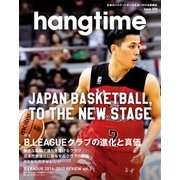 hangtime Issue.002(芸文社) [電子書籍]
