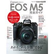 キヤノン EOS M5完全ガイド(インプレス) [電子書籍]