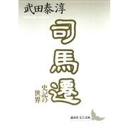 司馬遷 史記の世界(講談社) [電子書籍]