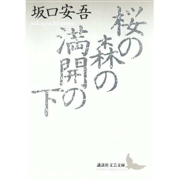 桜の森の満開の下(講談社) [電子書籍]