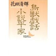鳥獣戯話 小説平家(講談社) [電子書籍]