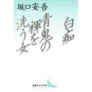 白痴 青鬼の褌を洗う女(講談社) [電子書籍]