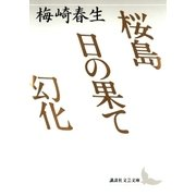 桜島 日の果て 幻化(講談社) [電子書籍]
