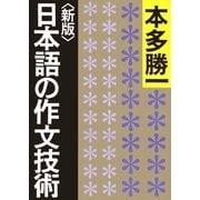 <新版>日本語の作文技術(朝日新聞出版) [電子書籍]
